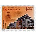 2016-28 四川大�W建校一百二十周年 套票
