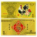 2017鸡年1g贺岁金钞(金鸡独立)