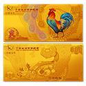 2017鸡年0.8g贺岁金钞(金鸡报福)