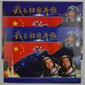 中国航天员个性化邮票珍藏