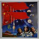 庆祝中国航天事业创建五十周年 为中国航天喝彩邮折