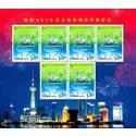 2010-10 上海世博会开幕纪念小版票