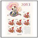 2013-1《癸巳年》蛇年生肖小版票