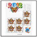 2012-1《壬辰年》龙年生肖小版票