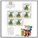 2008-1《戊子年》鼠年生肖小版票
