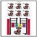 2006-1《丙戌年》狗年生肖小版票