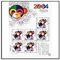 2004-1《甲申年》猴年生肖小版票