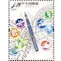 2017-27《记者节》纪念邮票 套票