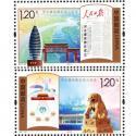 2017-30《河北雄安新区设立纪念》纪念邮票 套票