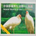 中国珍惜野生动物-朱�q精制普通纪念币