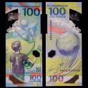 2018年俄罗斯世界杯纪念钞单枚