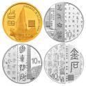 2018中国书法艺术(篆书)金银纪念币套装