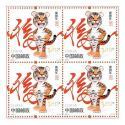 2010-1T《庚寅年》特种邮票 四方连