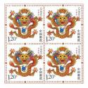 2012-1T《壬辰年》特种邮票 四方连