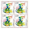 2008-1T《戊子年》特种邮票 四方连