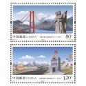 2019-18《川藏青藏公路建成通�六十五周年》套票