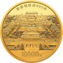 2020年紫禁城建成600年1公斤圆形金质纪念币