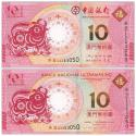 2021澳门生肖牛年纪念钞(尾三同)
