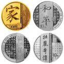 2021中国书法艺术(楷书)金银纪念币套装