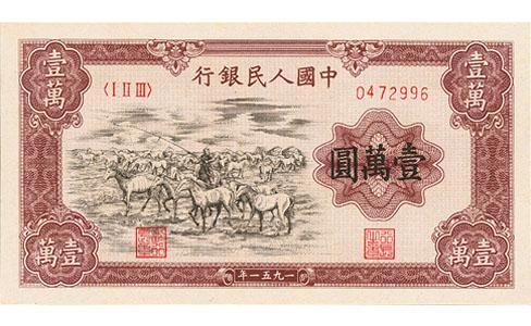 壹万元牧马,第一套人民币壹万元壹万元,第一套人民币币王