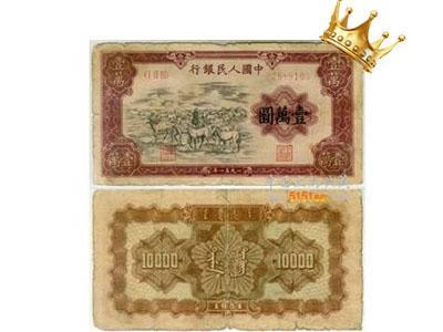 一万元牧马图纸币价值真假分辨