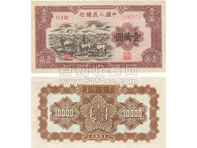 """藏友心中的""""票王""""——一万元牧马纸币"""