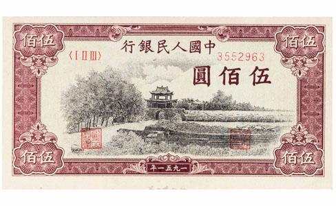 500元瞻德城,五百元瞻德城,伍佰元瞻德城,瞻德城紙幣,1951年瞻德城紙幣,