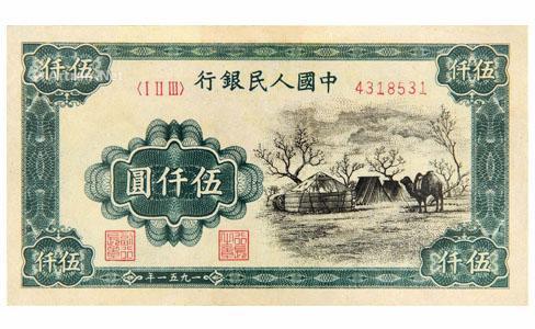 5000元蒙古包紙幣,5000元蒙古包,蒙古包紙幣,五千元蒙古包,伍仟元蒙古包,1951年5000元人民幣,1951年蒙古包紙幣