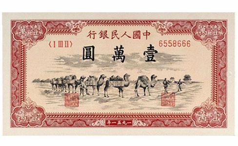 1000元骆驼队,一万元骆驼队,骆驼队纸币,1951年1000元人民币,壹万圆骆驼队纸币