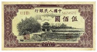 500元瞻德城紙幣珍貴價值不容忽視