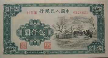 伍仟元蒙古包纸币收藏注意事项