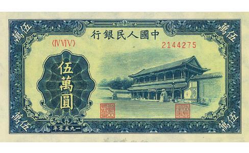 五万元新华门,1950年五万元人民币,伍万圆新华门,50000元新华门,五万元人民币,新华门纸币
