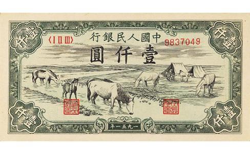 1000元馬飲水,馬飲水紙幣,壹仟元人民幣,1951年馬飲水紙幣,