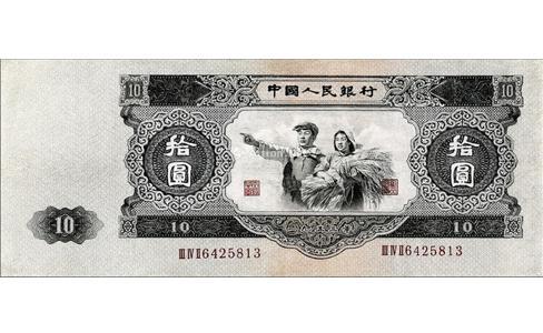 大黑拾,大黑十,大黑十價格,大黑拾價格,1953年10元,大寬邊