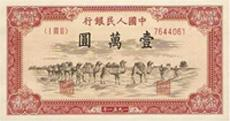 壹万圆骆驼队纸币投资要注意三点