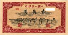 一万圆骆驼队纸币收藏价值
