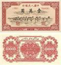 51年骆驼队纸币数量稀缺