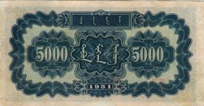 錢幣收藏界的寵兒——伍仟元蒙古包紙幣
