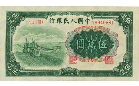 五万元收割机,收割机纸币,伍万圆收割机,1950年50000元纸币,1950年五万元人民币