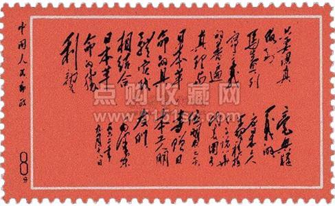 黑題詞,毛主席為日本工人題詞,黑題詞郵票,收購黑題詞,黑題詞郵票價格