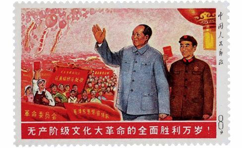 全面勝利,全面勝利郵票,全面勝利郵票價格,文革全面勝利,無產階級文化大革命的全面勝利萬歲