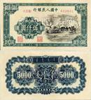 51年5000元蒙古包紙幣價格較高的原因