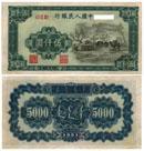 一版幣5000元蒙古包紙幣有價無市 成香餑餑