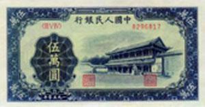 分析新華門五萬元紙幣收藏投資