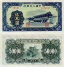 五萬元新華門紙幣投資要謹慎而行