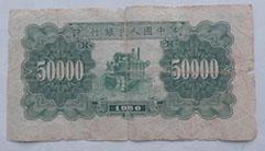 1951年新華門紙幣發展前景