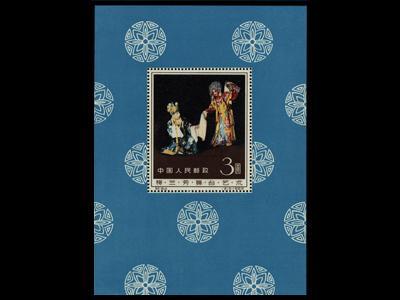 纪94《梅兰芳舞台艺术?#33459;?#24565;邮票鉴别方法