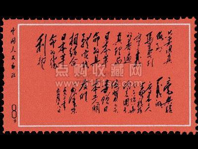 收購黑題詞郵票(未發行)拍賣值多少錢