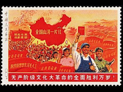全國山河一片紅郵票真偽鑒別
