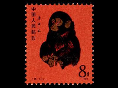 T46庚申猴邮票价值